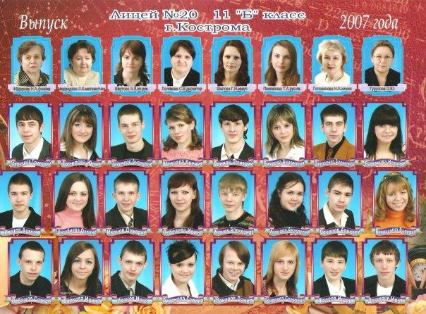 России), куда лиза васенкова в одноклассниках описание